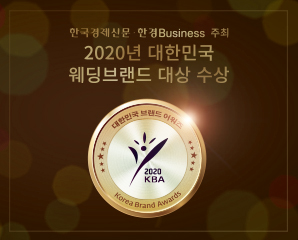 2020년 대한민국 웨딩브랜드 대상 수상